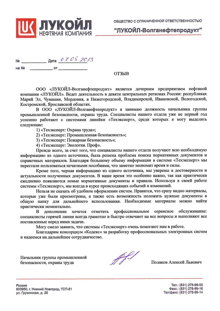 коллективный договор сургутнефтегаз