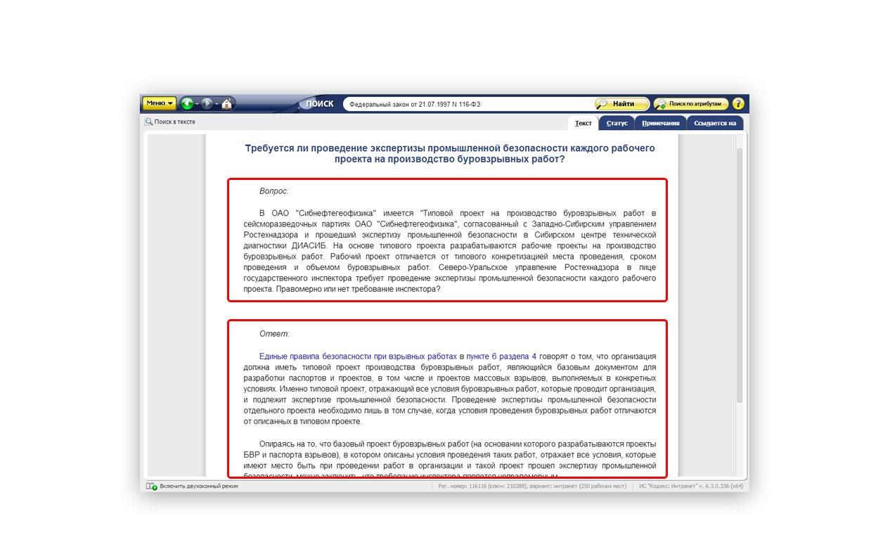 Декларация Промышленной Безопасности образец
