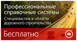 Бесплатный доступ к профессиональным справочным системам «Техэксперт: Дорожное строительство»  и  «Техэксперт: Ценообразование и сметное дело в строительстве»