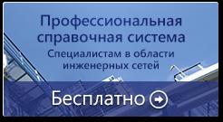 Бесплатный доступ к профессиональной справочной системе «Техэксперт: Инженерные сети»